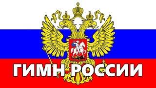 Гимн России Текст 2 Russian Anthem Lyrics