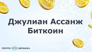 Джулиан Ассанж - Биткоин - самое интересное достижение за 5 лет - Технология блокчейн