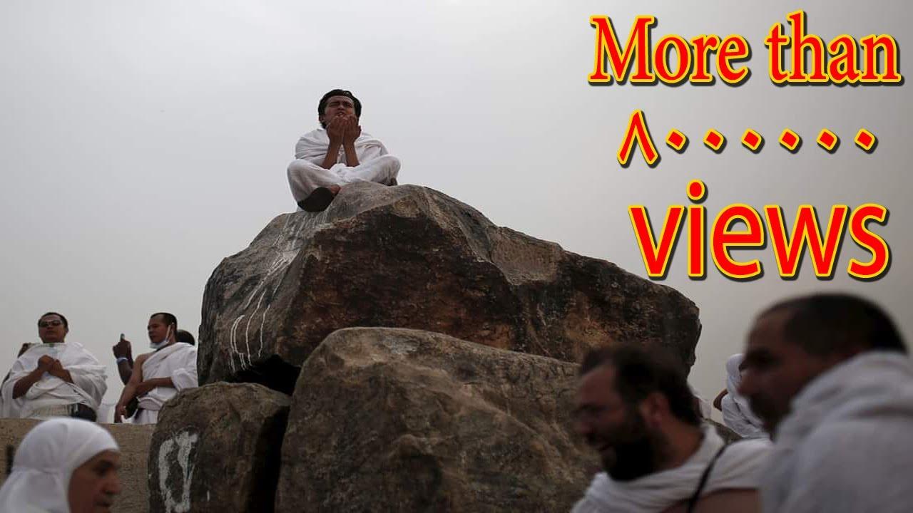 جبل الرحمة بعرفات مزارات مكة المكرمة Youtube