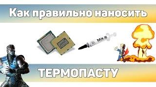 ✌ Как правильно наносить термопасту(Подписаться на канал: https://www.youtube.com/user/AndreyShaman?sub_confirmation=1 Доброго времени суток! Предлагаю вашему вниманию..., 2014-02-05T07:34:00.000Z)