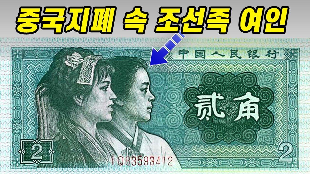 중국 송나라 세계 최초 지폐등장과 지폐 속 조선족 여인