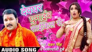 Pawan Singh ka superhit song aur Amrapali ka Devghar geet