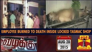 Vazhakku(Crime Story) 28-08-2015 Employee Burned to Death Inside a Locked TASMAC Shop report full youtube video 28.8.2015  Thanthi Tv today shows