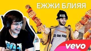 Братишкин смотрит - ПРЕМЬЕРА КЛИПА 2018: СТИЛ - ЕЖЖИ БЛИЯ АУФ