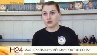 """Мастер-класс """"крайних"""" """"Ростов-Дона"""""""