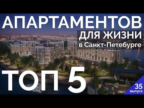 ТОП 5 Апартаментов для жизни в Санкт-Петербурге. Какие апартаменты купить в 2020 в СПб.  Апарт-отель