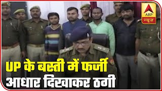UP: 4 Miscreants Took Out Foreign Currency From Western Union Bank   ABP News