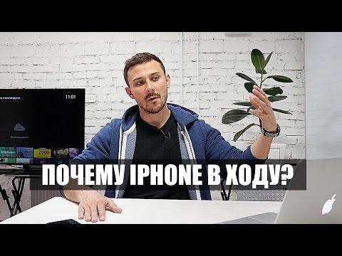 ПОЧЕМУ IPHONE «ОТСТАЛЫЙ», А ЕГО ПОКУПАЮТ?