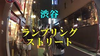 (2014年10月) 東急百貨店本店脇の渋谷シティホテルから円山町を抜けて...