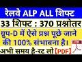 RAILWAY ALP ALL SHIFT 370 QUESTIONS || Railway Group D Most Important Questions || ALP All Shift GK