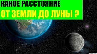 какое расстояние от Земли до Луны?