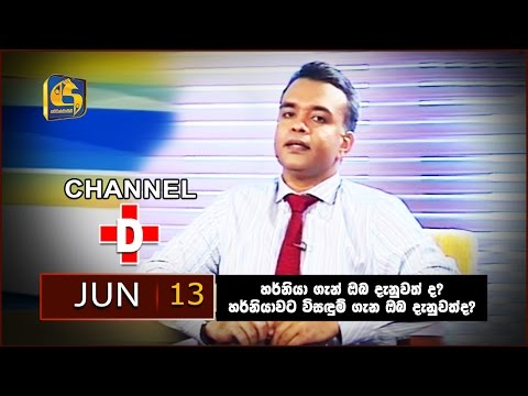 2016.06.13 - Channel D | Interview with  Dr. Piyal kurukulas