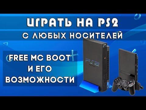 Подробный разбор Free MC Boot. Запускаем игры на PS2 с флешки и самописных дисков.