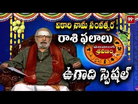 Mulugu Rasi Phalalu 2019 | Vikari Nama Samvatsara Ugadi Special | 99TV Telugu