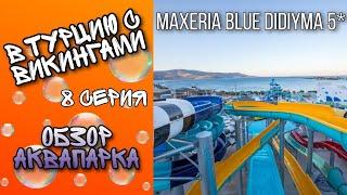 В ТУРЦИЮ С ВИКИНГАМИ 8 серия АКВАПАРК взрослый детский Maxeria Blue Didyma 5 ОТДЫХ 2020