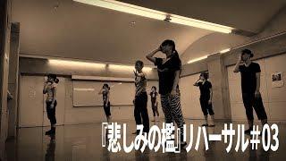 Contemporary Dance『悲しみの檻』リハーサル#03