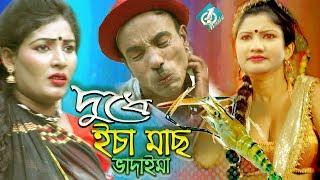 Dudher Vitor Ica Mach (দুধের  ভিতর ইচা মাছ ভাদাইমা) | Vadaima Bangla Comedy