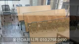 울산OA퍼니처