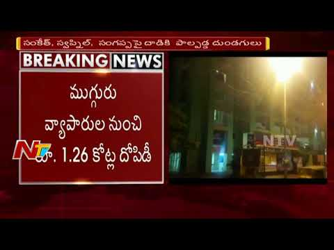 Huge Robbery at Basheerbagh Skyline || 1.26 Crores Robbed || NTV