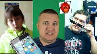 Насмешник и Урок НАСОСА. Как получить iPhone бесплатно? (ШБэ 125)