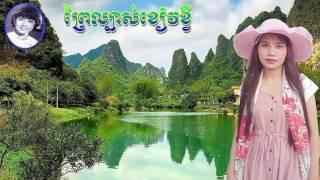 ព្រៃល្បាស់ខៀវខ្ចី, Sosavern, sin sisamut, Rus sereysothea, Pen rorn, Houy meas, Khmer old song