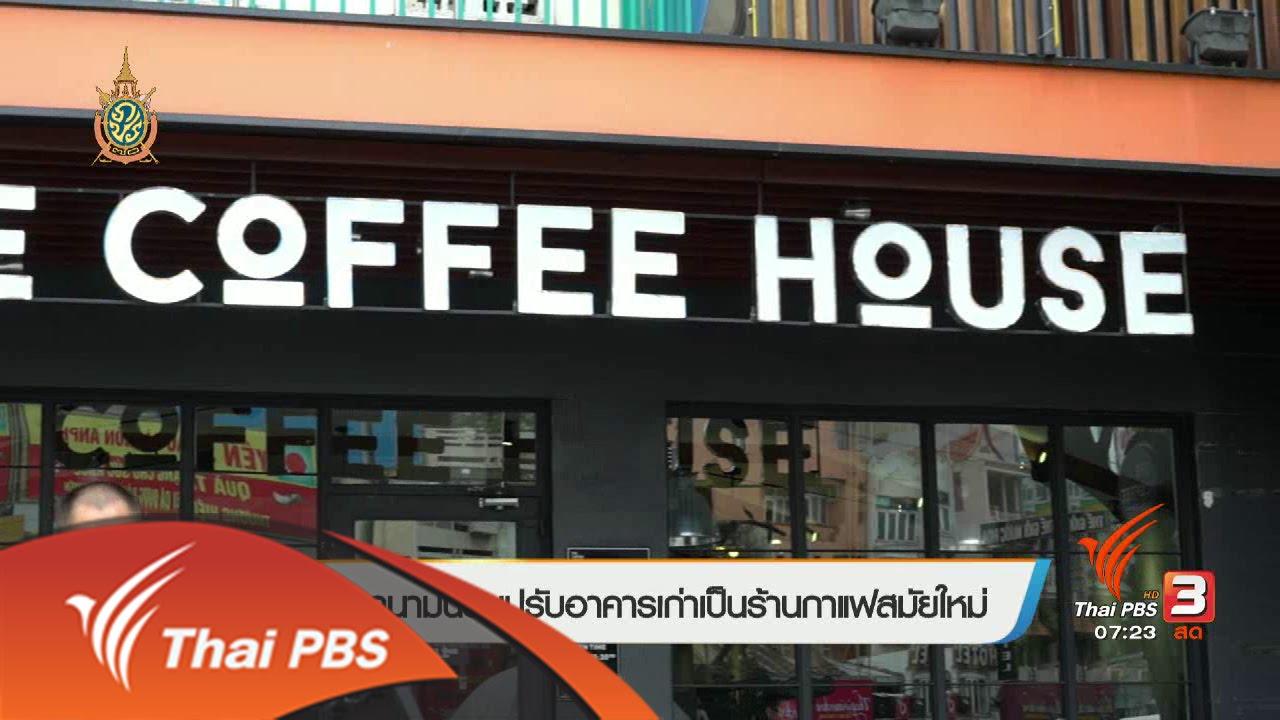 รู้ทันอาเซียน (AEC) : เวียดนามนิยมปรับอาคารเก่าเป็นร้านกาแฟสมัยใหม่ (14 ก.ค. 59)