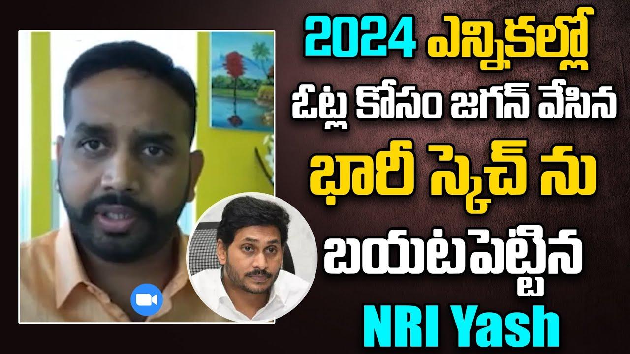 NRI Yash Bodduluri Satires On YSRCP Manifesto   YS Jagan Pilot Project For AP 2024 Election   Myra