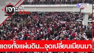 แดงทั้งแผ่นดิน...จุดเปลี่ยนเมียนมา : เจาะลึกทั่วไทย (8 ก.พ. 64)