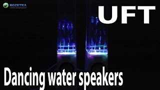 Демонстрация UFT Dancing Water Speakers