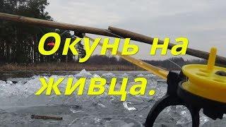 ЛОВИМ ОКУНЯ НА ЖИВЦА / Зимняя рыбалка / УЛОВИСТАЯ СНАСТЬ.