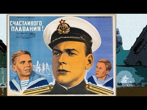 Счастливого плавания (1949)