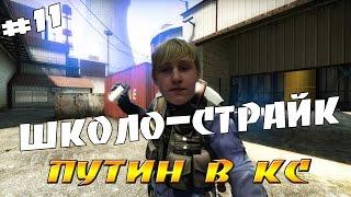 Школо-Страйк   Путин в КС #11