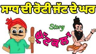 ਪੰਜਾਬੀ ਚੁਟਕਲੇ! !!ਸਾਧ ਦੀ ਰੋਟੀ ਜੱਟ ਦੇ ਘਰ..!!Comedy chutkule funny video !! Comedy jokes