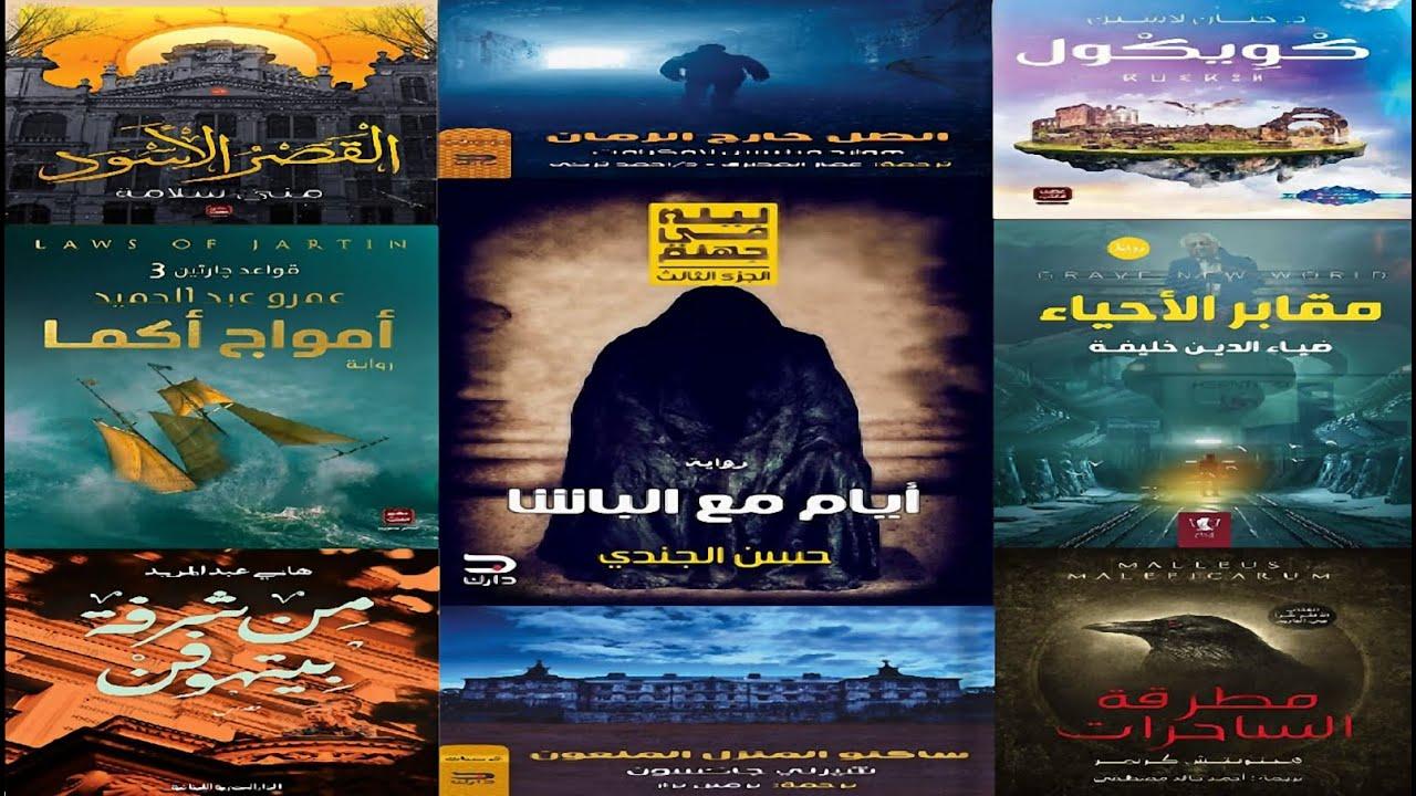 أبرز الروايات الصادرة بمعرض الكتاب 2020  Light Show