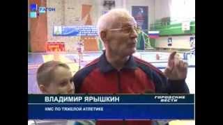 Открытие 18 Кубка России по тяжелой атлетике среди ветеранов.(В Спортивном комплексе