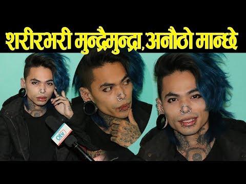 लौ हेर्नुहोस् त, शरीरभरी मुन्द्रैमुन्द्रा र ट्याटु, भेटिए अनौठो नेपाली गायक - LaXx Man Xtha & Dipesh