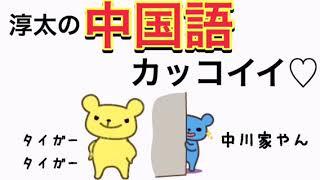 淳太カッコイイ♡ 良ければチャンネル登録お願いします^_^ → http://bit....
