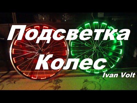 Велотюнинг Как Сделать Подсветку Колес Велосипеда Своими Руками