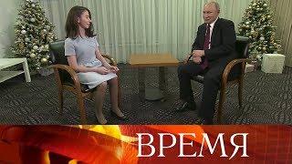 Президент России в эксклюзивном интервью ответил на вопросы юной журналистки Регины Парпиевой.