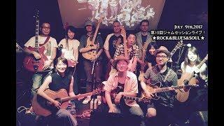 2017年7月19日に開催した、JOYMUギタースクール第10回ロック&ブルー...