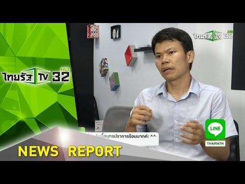 เทคนิคเพิ่มยอดวิวสร้างรายได้จากยูทูป | 31-01-59 | ชัดทันข่าวเสาร์-อาทิตย์ | ThairathTV