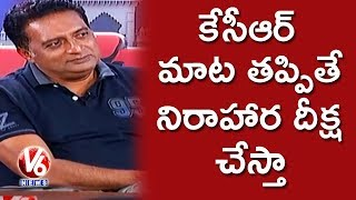 Actor Prakash Raj Special Chit Chat On Telangana Political Parties   TS Assembly Polls   V6 News