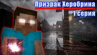 "Minecraft сериал: ""ПРИЗРАК ХЕРОБРИНА"" - 1 серия (Minecraft machinima)"