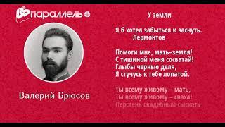 У земли  Валерий Брюсов   читает Павел Беседин