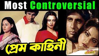 Bollywood এর সবচেয়ে বিতর্কির প্রেম কাহিনী ! amitabh bachan and rekha love story! Star Golpo