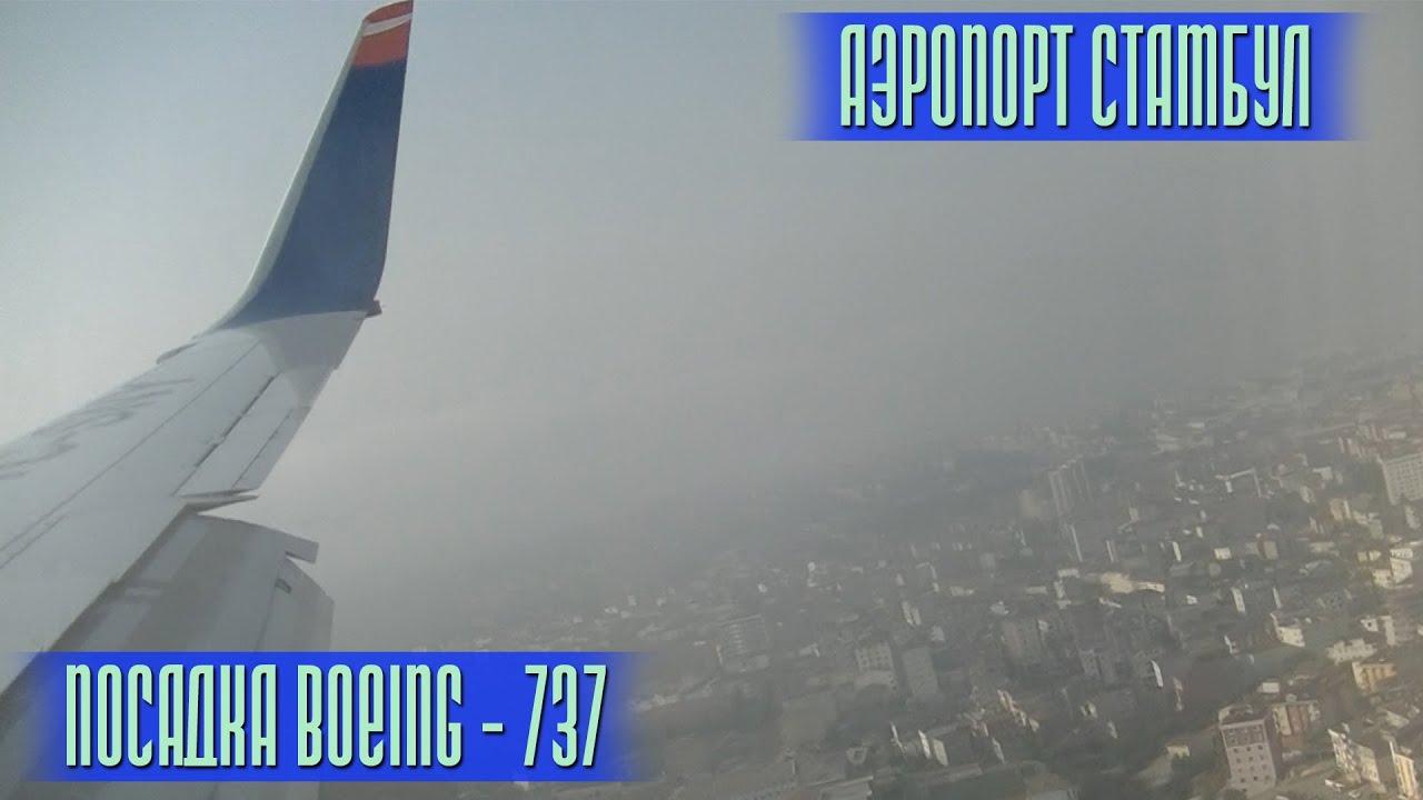Аэропорт СТАМБУЛ Посадка Boeing 737