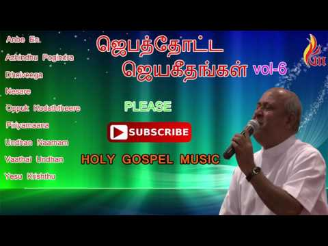 Jebathotta Jeyageethangal Vol - 6 / Father Berchmans / Holy gospel music