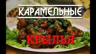 Очень вкусные карамельные крылья Katerina Volna