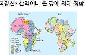 세계 여러나라의 자연과 문화(2)