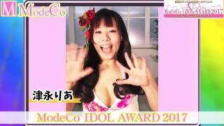 iDOL AWARD 2017  津永りあ 【modeco215】【m-event06】